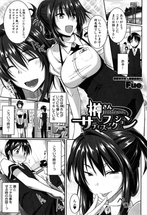 【エロ漫画】ファミレス店員たちは仕事終わったらキス三昧、セックス三昧wwwおねショタセックス♪