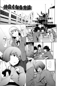 【エロ漫画】クラスに馴染めない女子校生が乱交で一つになった!【OKAWRI エロ同人】