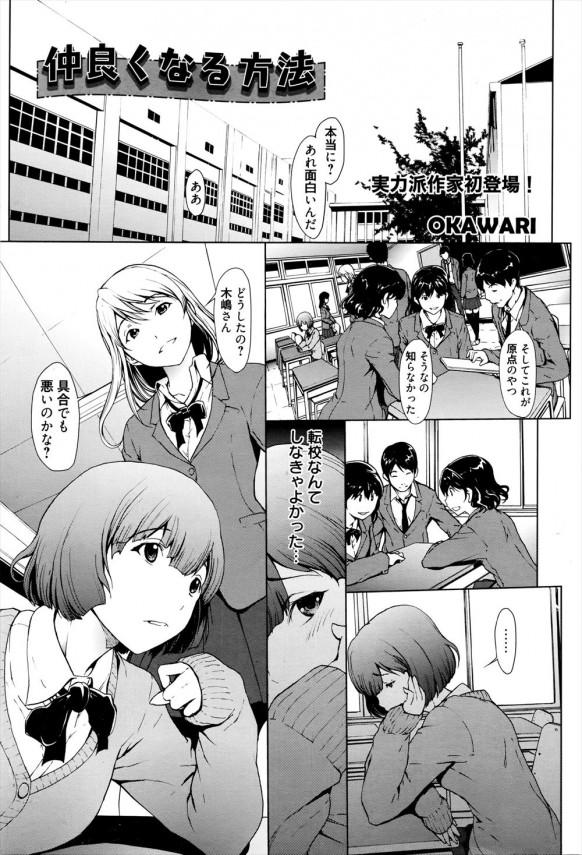【エロ漫画・エロ同人誌】クラスに馴染めない女子校生が乱交で一つになったwww
