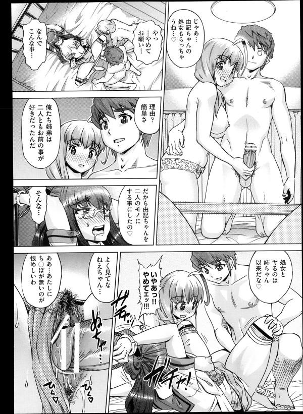 【エロ漫画・エロ同人】お堅い生徒会長が睡眠薬で眠らされて同級生とその妹にレズ3Pファックで処女膜を奪われてしまいます (10)