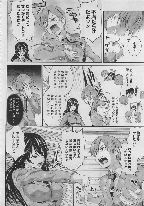 【エロ漫画】過保護な姉にパイズリされて膣内に大量中出しセックス♪ (2)