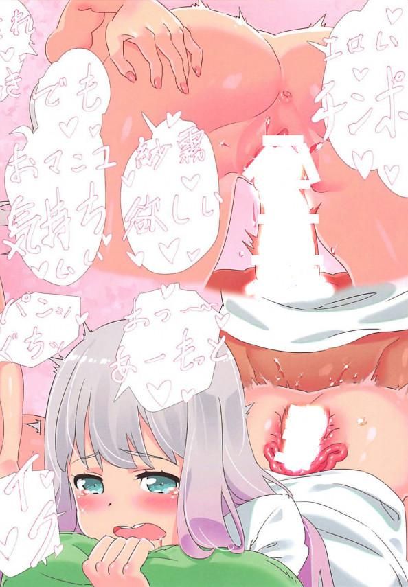 【エロマンガ先生 エロ同人】貧乳っ子も巨乳っ子もフルカラーで中出しセックス♪ (11)