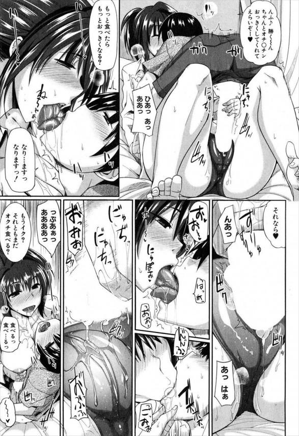 【エロ漫画】ファミレス店員たちは仕事終わったらキス三昧、セックス三昧wwwおねショタセックス♪ (7)