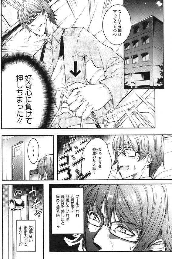 【エロ漫画】怪我をして動けない患者にお姉さんナースがフェラチオして抜いてあげるw (4)