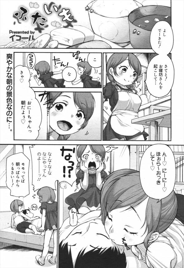 【エロ漫画】寝っ転がってるだけで妹たちが積極的にエッチしてくれるイチャらぶ3P♪