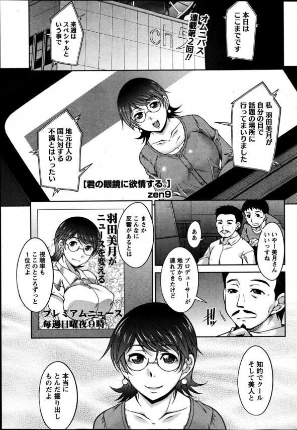 【エロ漫画・エロ同人】メガネの似合う女子アナがまさに穴としてエロファックを楽しんでお礼とばかりにPのチンポを咥えまくる