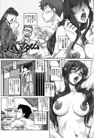 【エロ漫画】女子校生に手を出して謹慎くらってる間に3Pしたったw【TYPE.90 エロ同人】