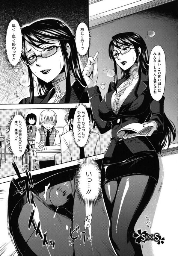 【エロ漫画・エロ同人】可愛らしい男の子を犯そうとしたら逆に調教されてしまう女教師が今日も手玉に取ろうとして犯され尽くして