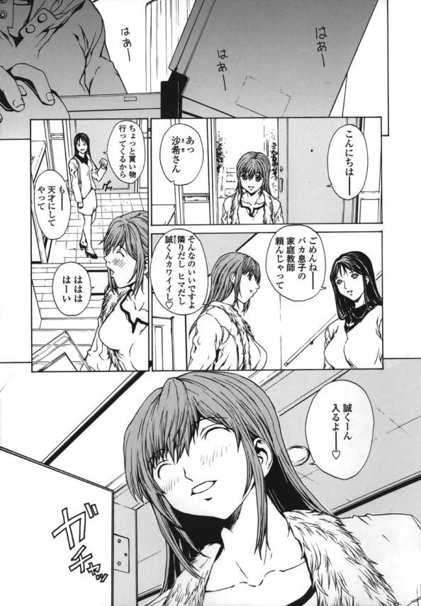 【エロ漫画・エロ同人】家庭教師のお姉さんでアイコラつくってるのがばれた高校生男子は自慰を強要されて流れで童貞卒業へ