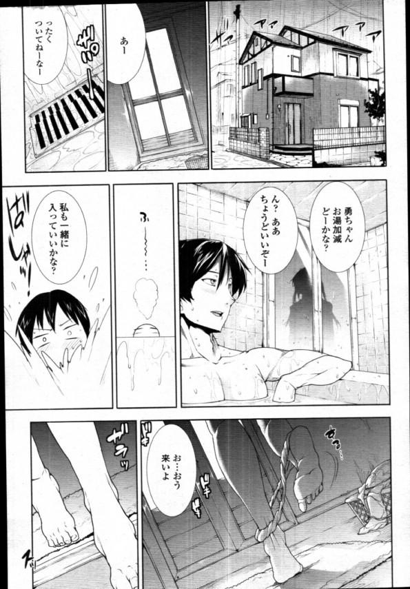 【エロ漫画・エロ同人】お風呂で水着で洗いっ子している間にイチャらぶセックスに至るのですが爆乳でのパイズリが気持ちよくてバックで犯りまくる (3)