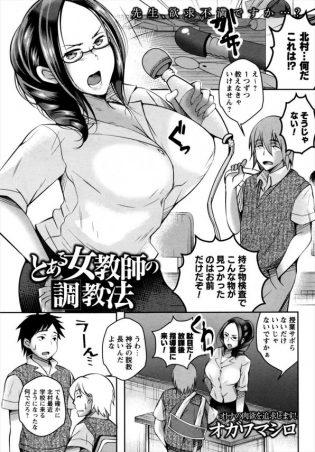 【エロ漫画】不登校気味の男が放課後に女教師に大人のオモチャで調教しまくりw【オガワマシロ エロ同人】