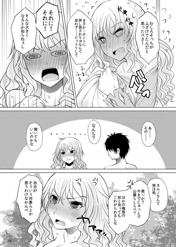 【東方】山姥のネムノに助けられケガの手当てをしてもらうことに・・・・【エロ漫画・エロ同人】 (14)