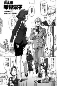 女主任・岸見栄子4【エロ漫画・エロ同人誌】オナニーを見られたい願望の男の為にメガネをかけた美女がガン見www