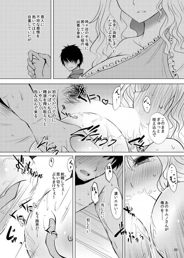 【東方】山姥のネムノに助けられケガの手当てをしてもらうことに・・・・【エロ漫画・エロ同人】 (19)