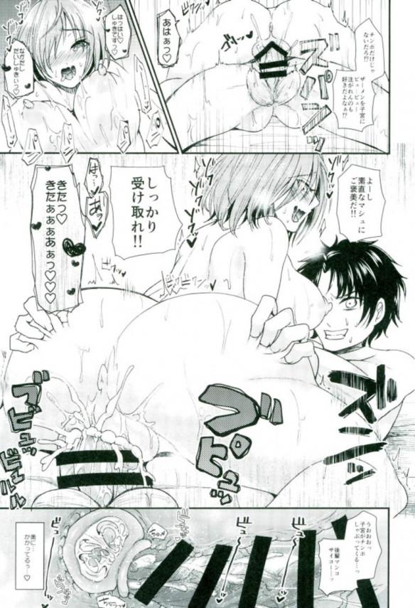 【FGO  エロ漫画・エロ同人】マシュ・キリエライトがマスターに催眠術をかけられながら中出しセックスをさせられ続ける (20)