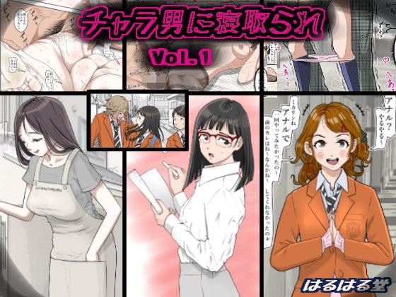 【エロ漫画・エロ同人】男が好きになった女子校生を横取りして肉便器コレクションにしようとするギャル男www