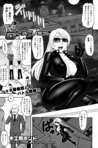 【エロ漫画】少年探偵団のショタ達が女怪盗を捕まえて巨乳揉みまくってんだけどw【木工用ボンド エロ同人】
