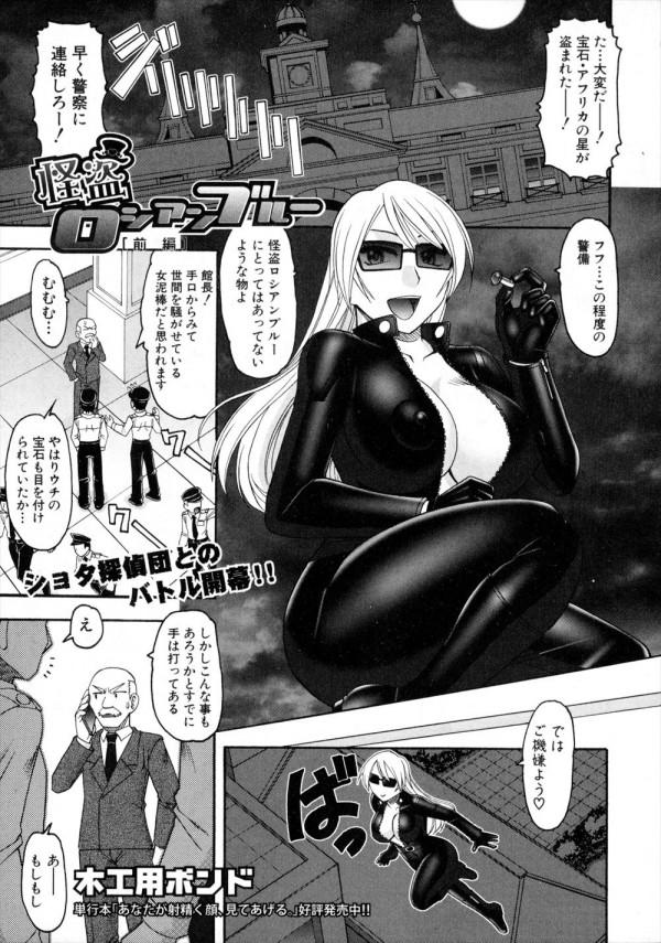 【エロ漫画・エロ同人誌】少年探偵団のショタ達が女怪盗を捕まえて巨乳揉みまくってんだけどwww