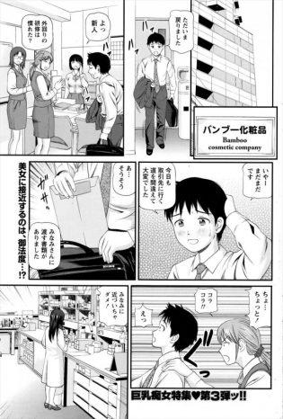【エロ漫画】匂いに敏感な黒髪美女が汗の匂いに欲情した結果w【杏咲モラル エロ同人】