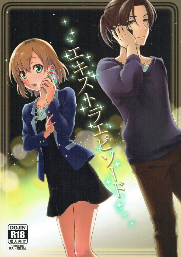 【SHIROBAKO】宮森あおいちゃんと渡辺隼は実は付き合っていた♪夜の営みもほどほどにね?♡♡【エロ漫画・エロ同人誌】