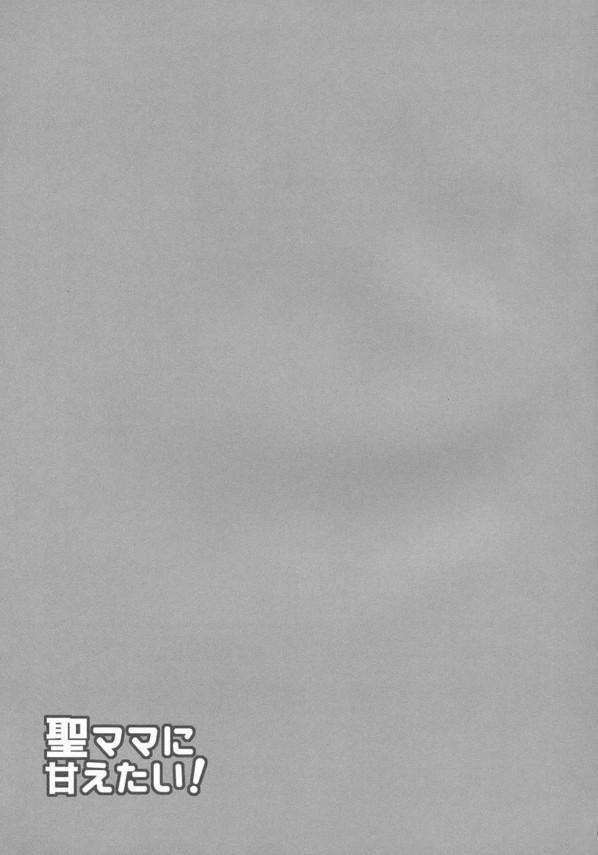 【東方 エロ漫画・エロ同人】聖白蓮が仲良くなったショタにママと呼ばれながら中出しセックスをさせてあげちゃうww (24)