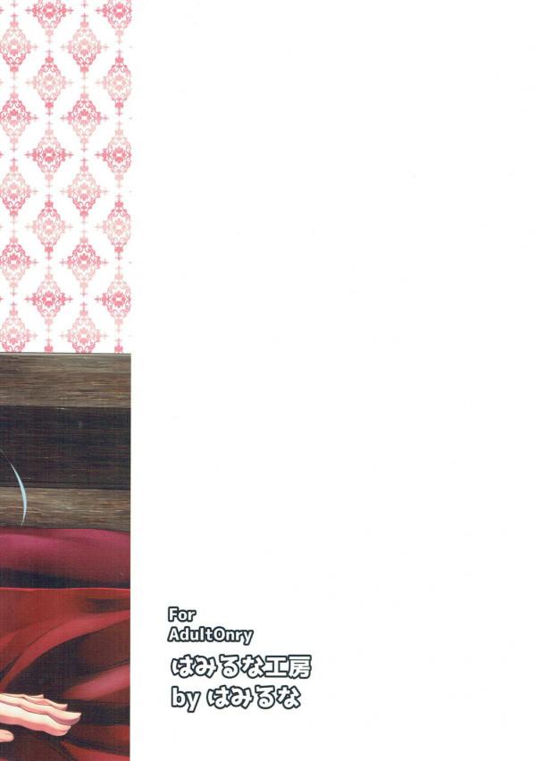【アズールレーン エロ漫画・エロ同人】メイドとして働いているベルファストが御主人様にエッチなご奉仕をし続ける (21)