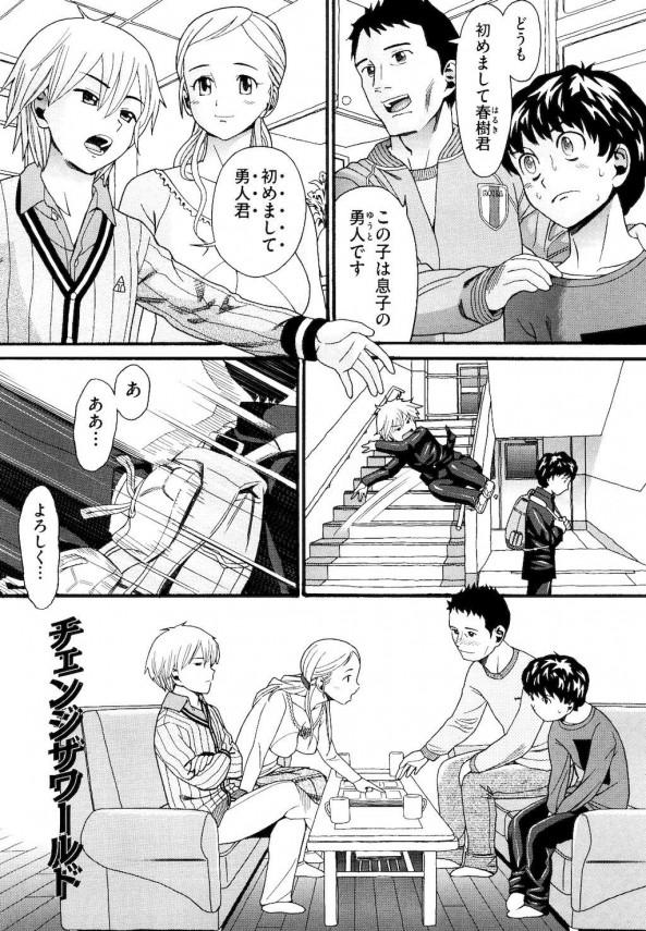 【エロ漫画・エロ同人】再婚する父親をフェラして興奮してる雌を子供がオチンポで調教しまくって性感を責め続けてアクメさせてしまう