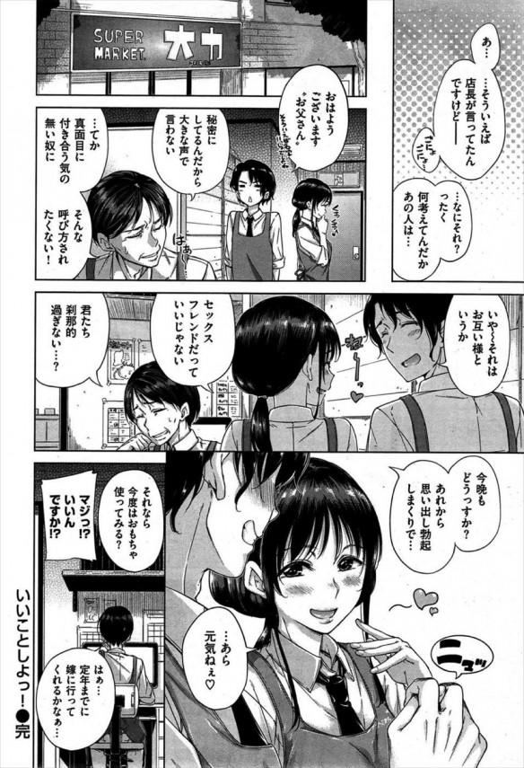 【エロ漫画】年上の美人お姉さんに挑発されながら全身汗だくセックス! (16)