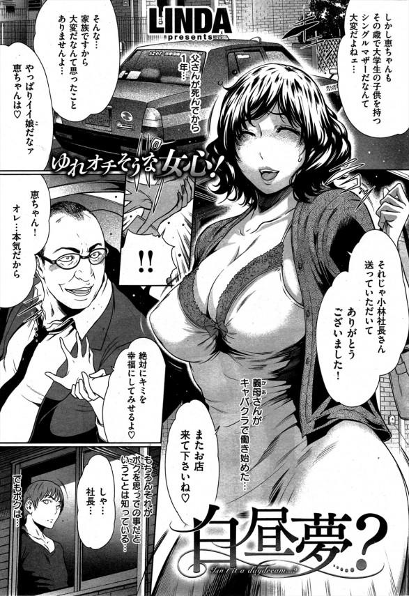 【エロ漫画・エロ同人】キャバで働いてる母さんを犯しまくりで未亡人マンコを調教してあげれば即雌に変身する展開