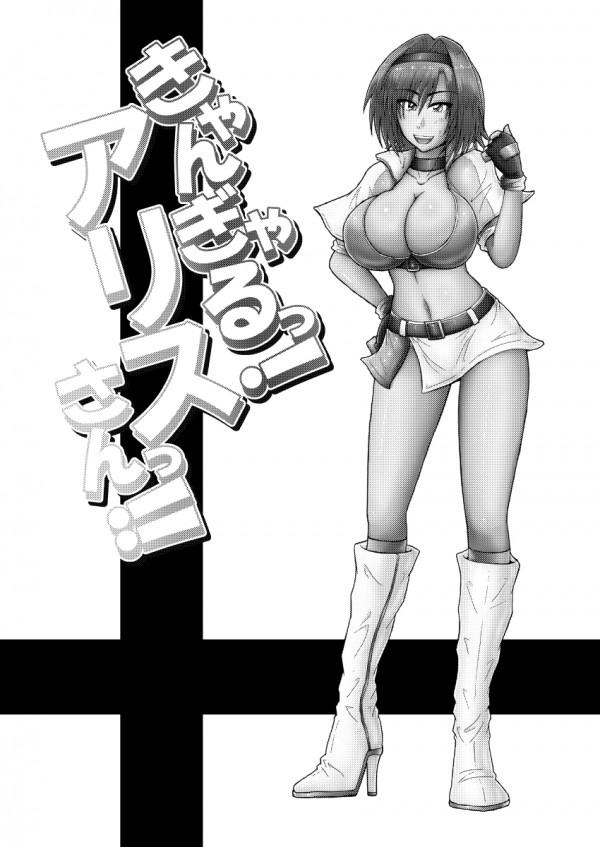 【東方 エロ漫画・エロ同人】キャンペーンガールにスカウトされたアリスが公開撮影会で流されて・・・・ (2)