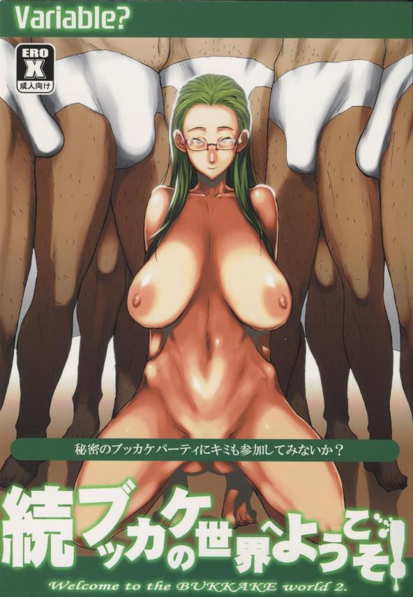 地味っ子メガネっ子がぶっかけまくられるwwwもう体中精液でべとべと~www【エロ漫画・エロ同人】