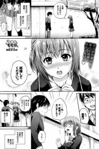 【エロ漫画】彼女のお姉さんとの関係を疑われスマホを奪われパンティーに入れられたw【花札さくらの エロ同人】