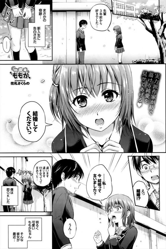 【エロ漫画・エロ同人】彼女のお姉さんとの関係を疑われスマホを奪われパンティーに入れられたwww