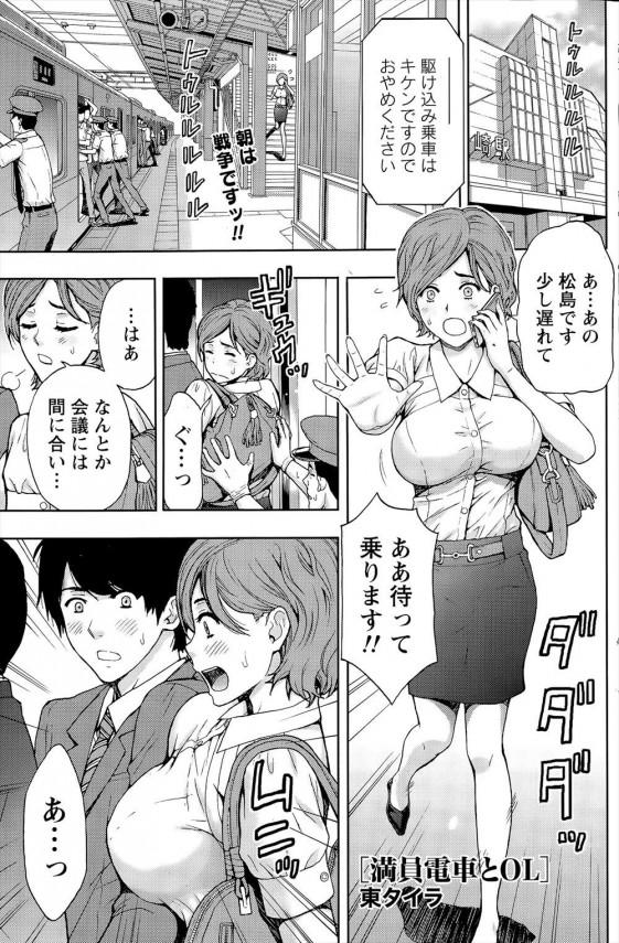 【エロ漫画】電車の中でセックスを始める痴女!それも知らない人となんてえろすぎwこれが今のOLか♡【東タイラ エロ同人】