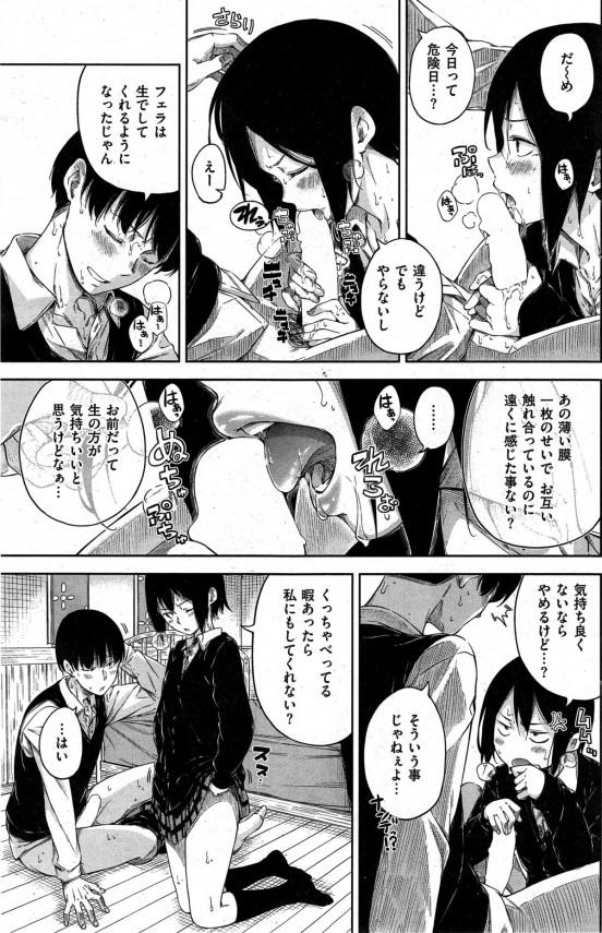 【エロ漫画】制服JKの彼女に生ハメしてみたい…バレたら責任取って結婚!?【無料 エロ同人】 (3)