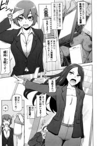 【エロ漫画】ガジェットに関する犯罪を取り締まろうとしたら婦警が次々と快楽落ち【三糸シド エロ同人】