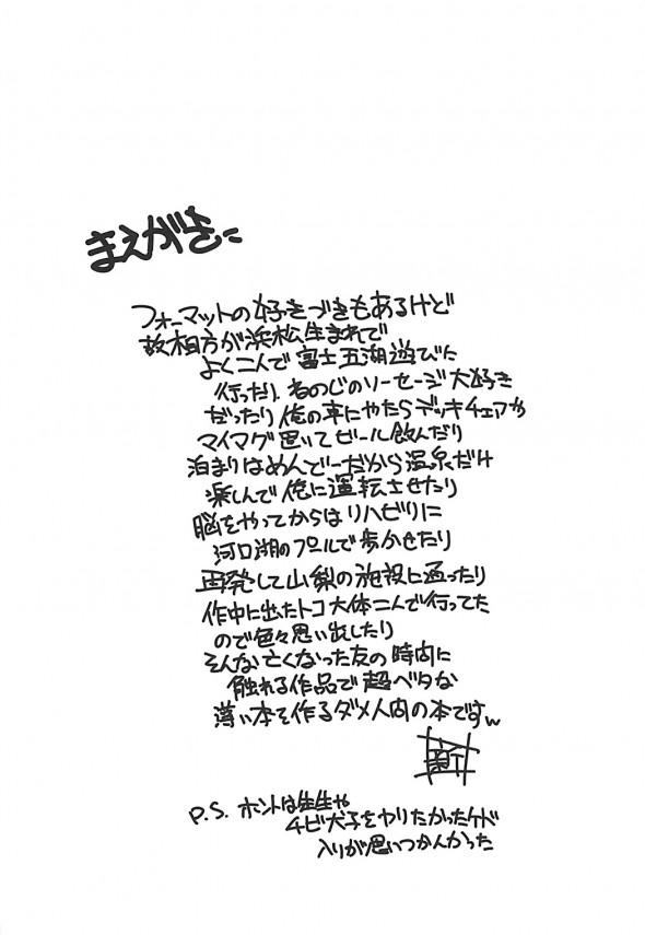 【ゆるキャン△ エロ漫画・エロ同人】巨乳美少女JKの犬山あおいがソロキャンプ中に声をかけてきた男2人と中出しセックスを楽しむ♪ (3)