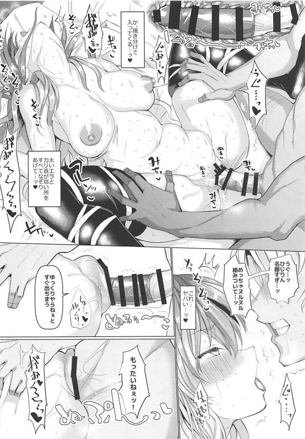 【東方 エロ漫画・エロ同人】ドラ息子のデカチンポセックスに快楽堕ちしてビッチ丸出しな種付けマンコとして中出しを受け入れる聖白蓮 (9)
