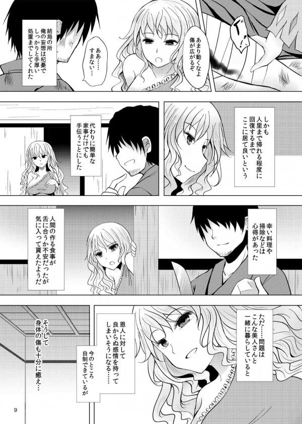 【東方】山姥のネムノに助けられケガの手当てをしてもらうことに・・・・【エロ漫画・エロ同人】 (8)