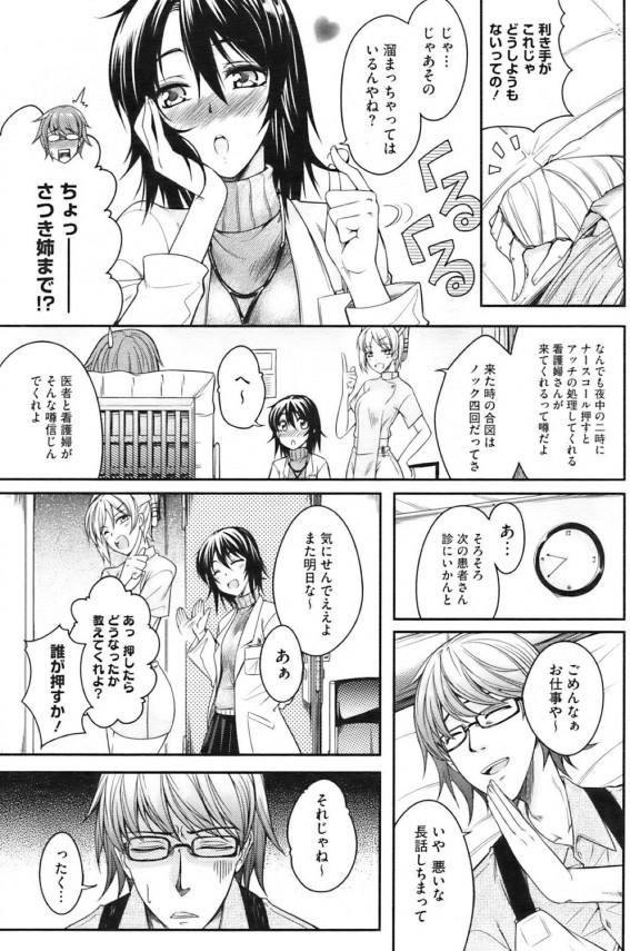 【エロ漫画】怪我をして動けない患者にお姉さんナースがフェラチオして抜いてあげるw (3)