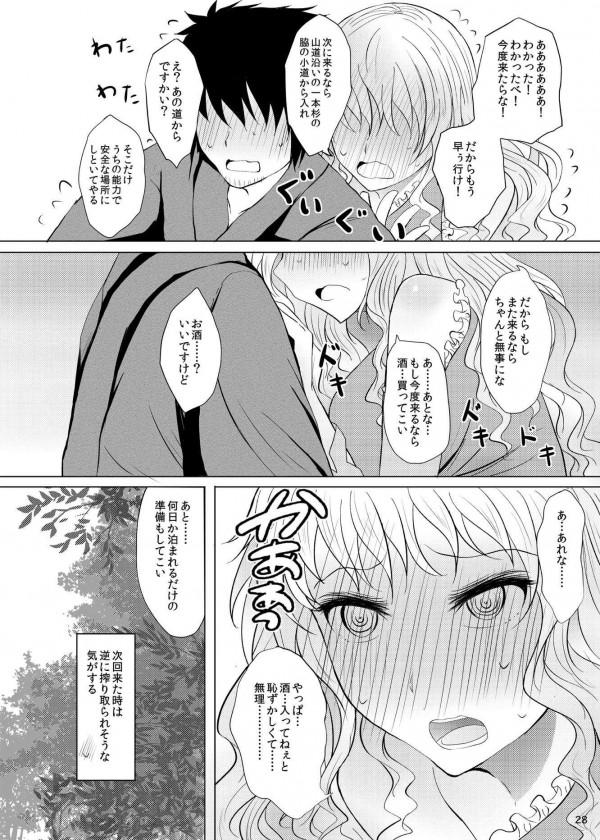 【東方】山姥のネムノに助けられケガの手当てをしてもらうことに・・・・【エロ漫画・エロ同人】 (27)