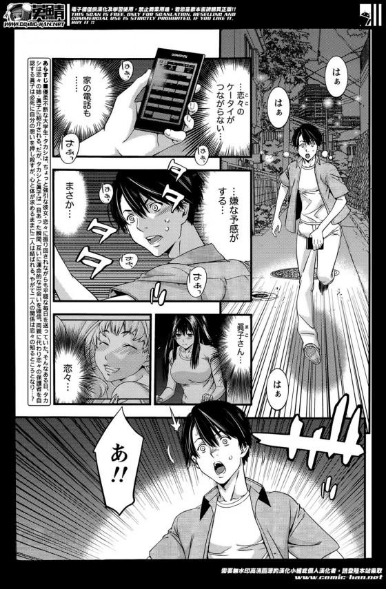 【エロ漫画】妹の彼氏を寝取る姉。【志峨丘トウキ エロ同人】