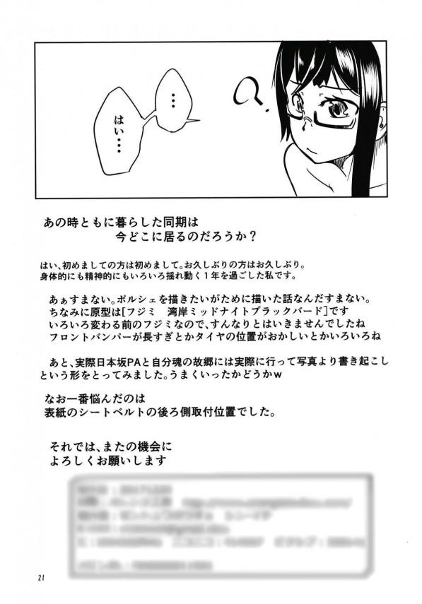 【艦これ エロ漫画・エロ同人】眼鏡っ子な大淀ちゃんが提督とイチャらぶファックで中出し和姦を楽しんでしまい巨乳を揺らしちゃいます (20)