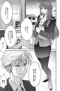【エロ漫画】男に取り憑いてセックスしまくってるお姉さん羨ましい【守矢ギア エロ同人】