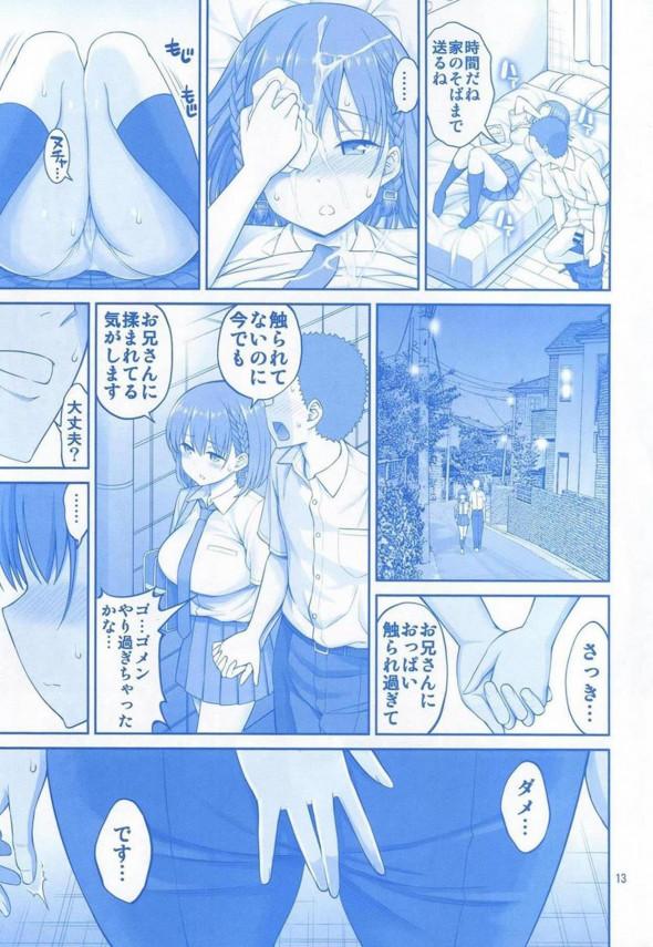 【月曜日のたわわ エロ漫画・エロ同人】巨乳美少女JKのアイちゃんが大好きなお兄さんと中出しセックスをしてあげちゃう♪ (12)