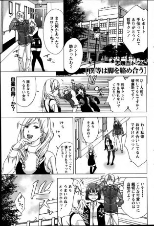 【エロ漫画】奥ゆかしいお嬢様は実は甘えたいようですw感情が爆発しそうになってる【志峨丘トウキ エロ同人】