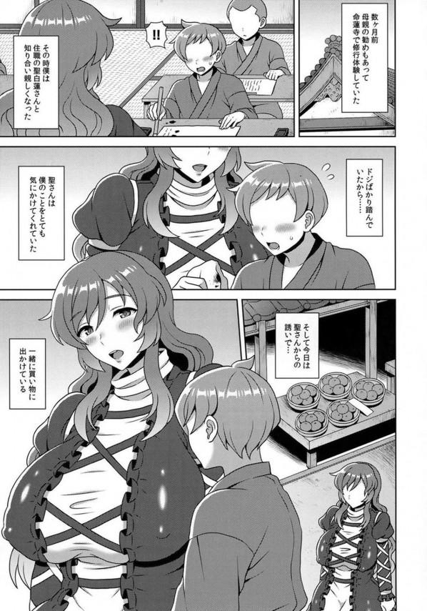【東方 エロ漫画・エロ同人】聖白蓮が仲良くなったショタにママと呼ばれながら中出しセックスをさせてあげちゃうww (4)