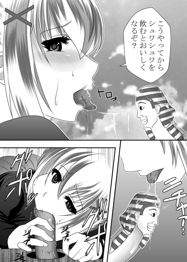 【このすば エロ漫画・エロ同人】めぐみんがダクネスにフェラチオをするとシュワシュワがおいしいと聞かされたためフェラを頑張るww (7)