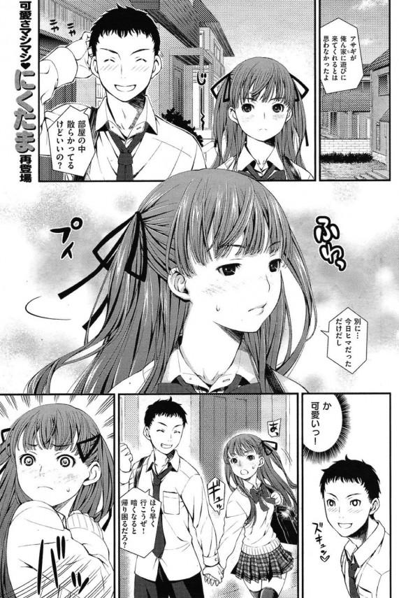 【エロ漫画】匂いフェチのJKは彼氏の家で彼のパジャマの匂いとフェロモンに発情してしまって制服姿のままでファック