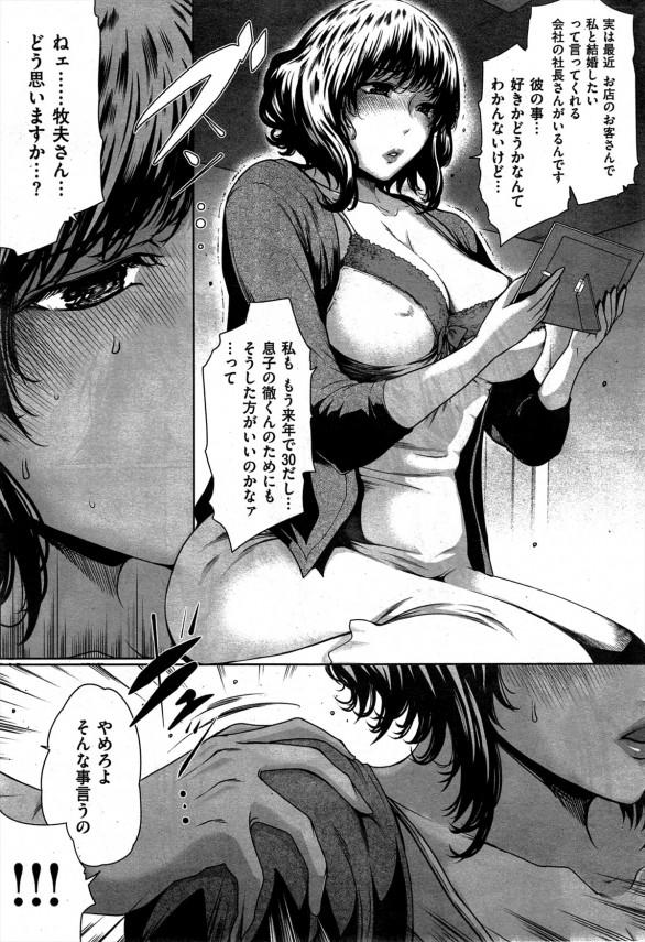 【エロ漫画・エロ同人】キャバで働いてる母さんを犯しまくりで未亡人マンコを調教してあげれば即雌に変身する展開 (3)